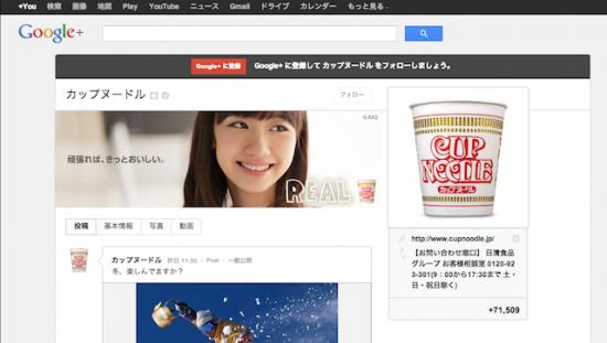 日清カップヌードル公式Google+ページ