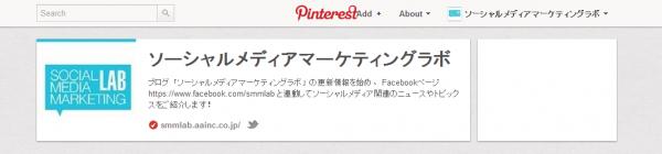 Pinterest 認証フラグ