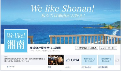 facebook 活用 事例 プロモーション株式会社東宝ハウス湘南