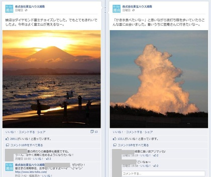 facebook 活用 事例 プロモーション株式会社東宝ハウス湘南 投稿