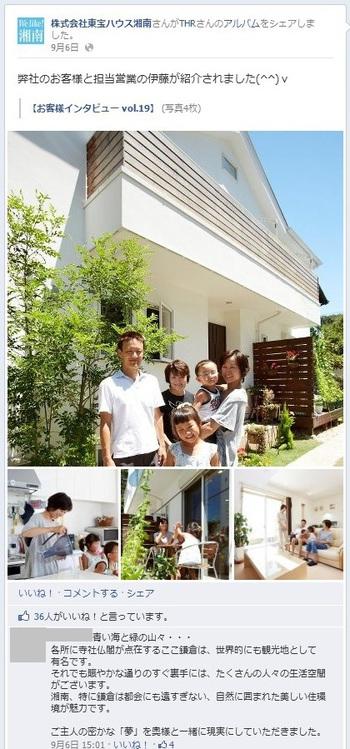 facebook 活用 事例 プロモーション株式会社東宝ハウス湘南 お客様の声