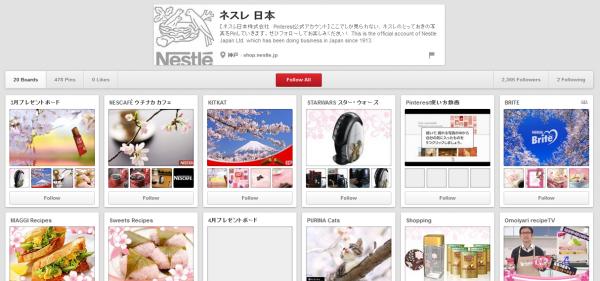 ネスレ日本 Pinterest