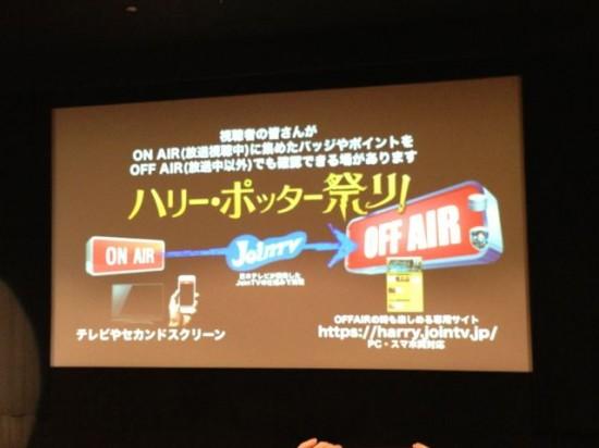 日本テレビによる「ハリーポッター祭り」でのOffairの取り組み