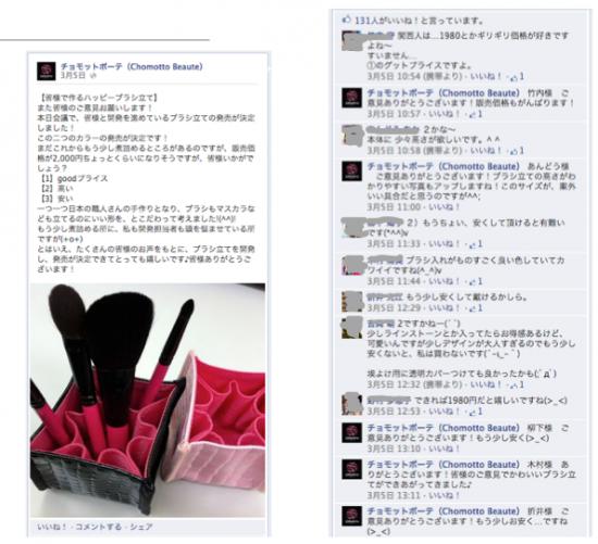 チョモットボーテ メイクブラシボックスに関するFacebookページ投稿
