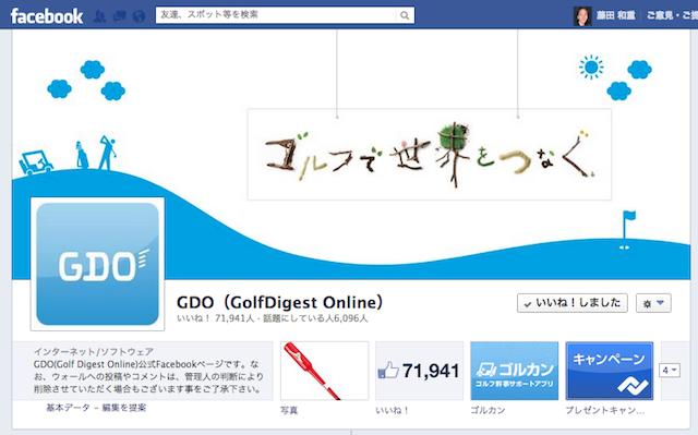 GDO Facebookページ