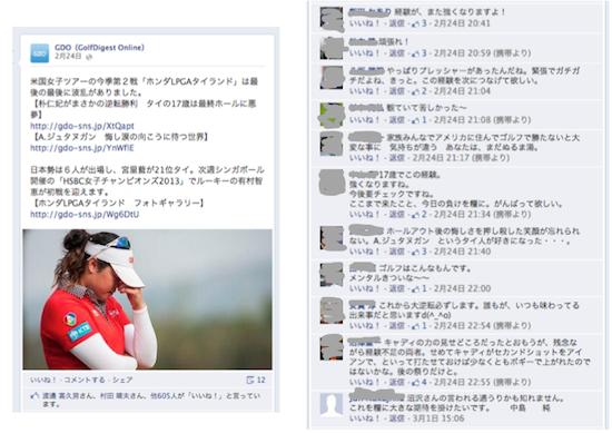 GDOのFacebookページ投稿