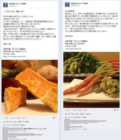 facebook 活用 事例 プロモーション 京都祇園 天ぷら八坂圓堂 食材紹介