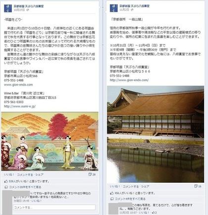 facebook 活用 事例 プロモーション 京都祇園 天ぷら八坂圓堂 観光情報