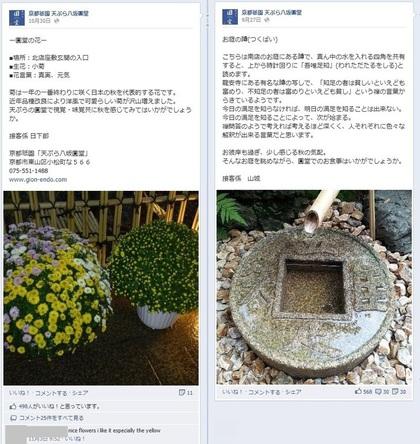 facebook 活用 事例 プロモーション 京都祇園 天ぷら八坂圓堂 店内情報