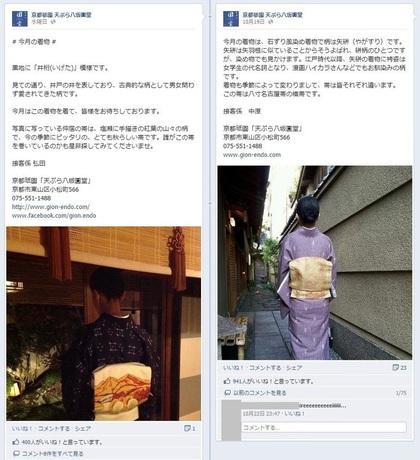facebook 活用 事例 プロモーション 京都祇園 天ぷら八坂圓堂 着物