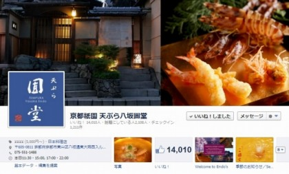 facebook 活用 事例 プロモーション 京都祇園 天ぷら八坂圓堂 カバー