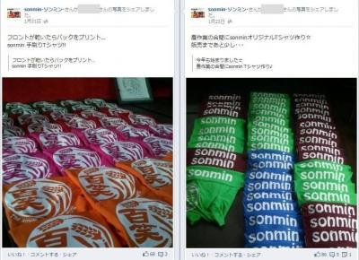 facebook 活用 事例 プロモーション sonmin-ソンミン-/フリーダムビレッジ株式会社 スタンス②