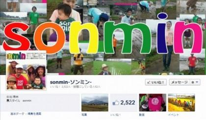 facebook 活用 事例 プロモーション sonmin-ソンミン-/フリーダムビレッジ株式会社 カバー