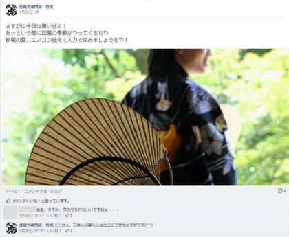 facebook 活用 事例 プロモーション 虎斑竹専門店 竹虎 商品紹介