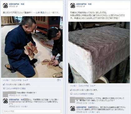 facebook 活用 事例 プロモーション 虎斑竹専門店 竹虎 動画