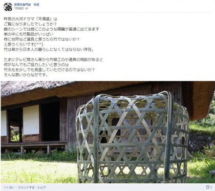 facebook 活用 事例 プロモーション 虎斑竹専門店 竹虎 風景