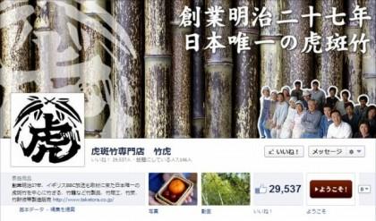 facebook 活用 事例 プロモーション 虎斑竹専門店 竹虎 カバー