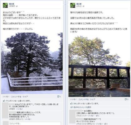 facebook 活用 事例 プロモーション 栂の季/ホテル栂の季(つがのき) 挨拶