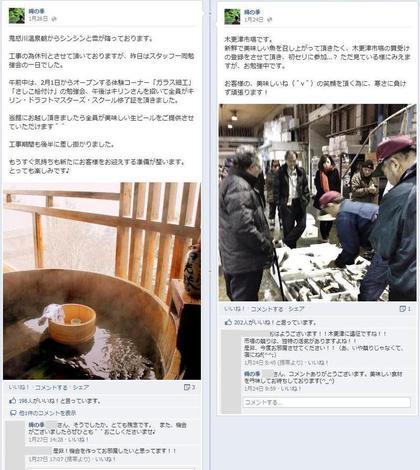 facebook 活用 事例 プロモーション 栂の季/ホテル栂の季(つがのき) 裏話