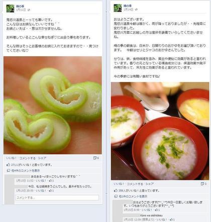 facebook 活用 事例 プロモーション 栂の季/ホテル栂の季(つがのき) 料理投稿