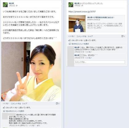 facebook 活用 事例 プロモーション 栂の季/ホテル栂の季(つがのき) キリ番