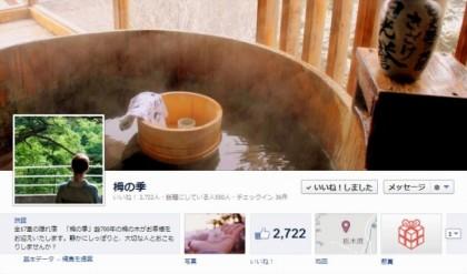 facebook 活用 事例 プロモーション 栂の季/ホテル栂の季(つがのき) カバー