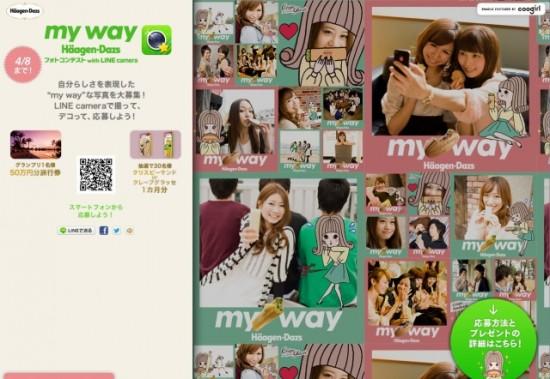 ハーゲンダッツ LINEとのコラボ写真投稿キャンペーン「my way Haagen-Dazs フォトコンテストwith LINE camera」