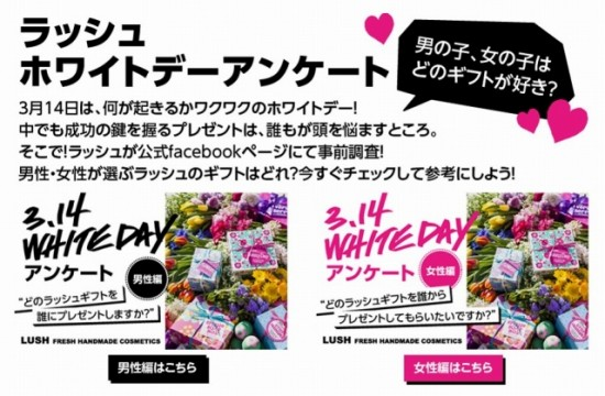 LUSH バレンタインのアンケートキャンペーン