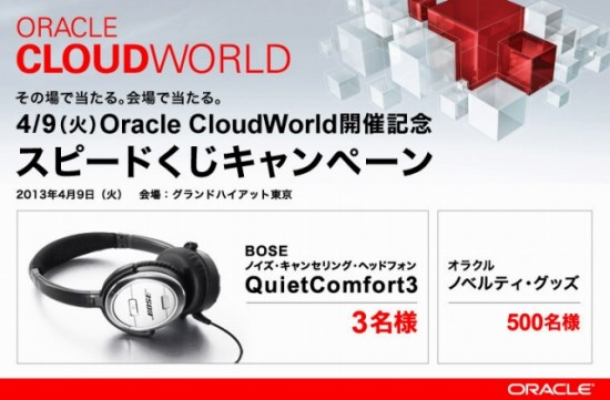 オラクル「Oracle CloudWorld」