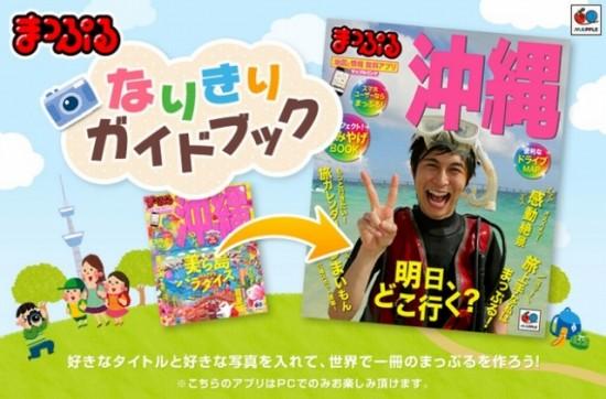 昭文社 FBアプリ「まっぷる なりきりガイドブック」 Twitterキャンペーン