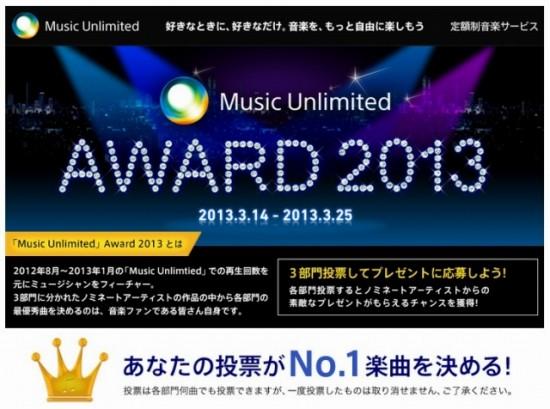 ソニー・コンピュータエンタテインメント「Music Unlimited AWARD2013」