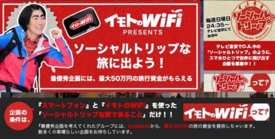 旅行SNS「trippiece」×TV東京「ソーシャルトリップ」