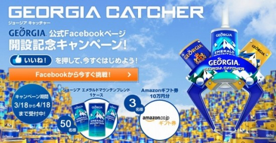 コカ・コーラ「GEORGIA CATCHER」