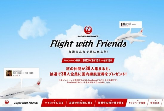 JAL「Flight with Friends ~友達みんなで旅に出よう!~」