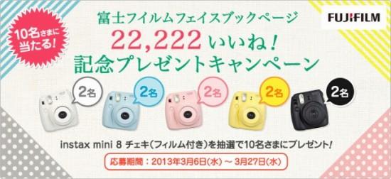 富士フィルム 22, 222いいね!