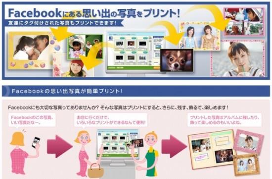 富士フィルム Facebookにある思い出の写真を店頭で簡単プリント