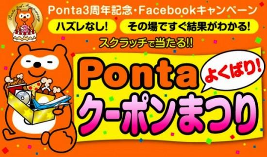 Ponta よくばり! クーポンまつり