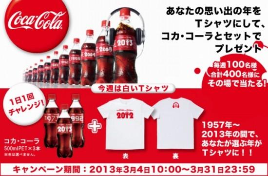 コカ・コーラ イヤ―ボトル発売記念!スピードくじ