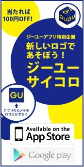 ジーユーアプリ特別企画「新しいロゴであそぼう!ジーユーサイコロ」