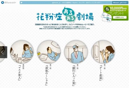 ブルーエア空気清浄機日本総代理店セールス・オンデマンド「花粉症あるある劇場」