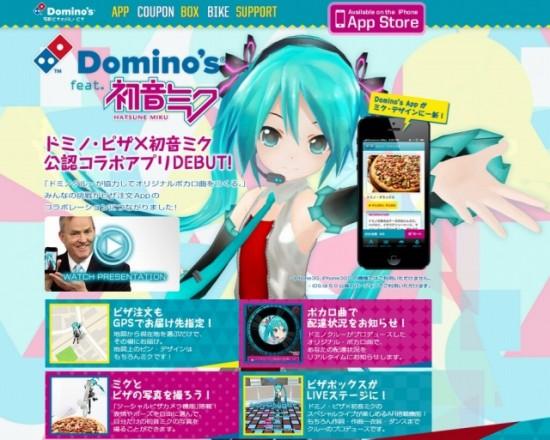 [2013年3月第2回]話題のソーシャルメディアキャンペーン事例 今週のまとめ!《ドミノ・ピザ×初音ミク、スターバックス、コカ・コーラ×漫画カメラなど10選》