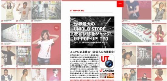 ユニクロ カメラアプリ「UT CAMERA」