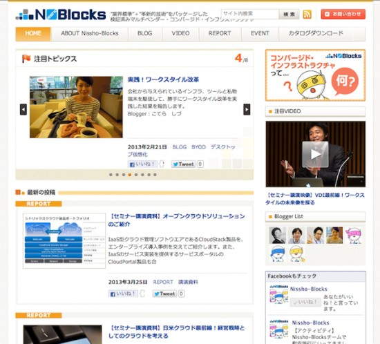 Nissho-Blocks / 日商エレクトロニクス株式会社