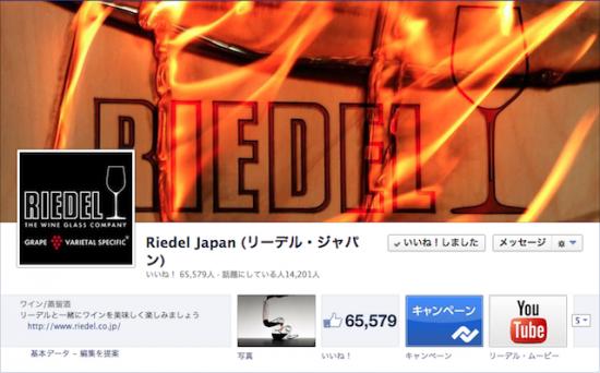 Riedel Japan Facebookページ