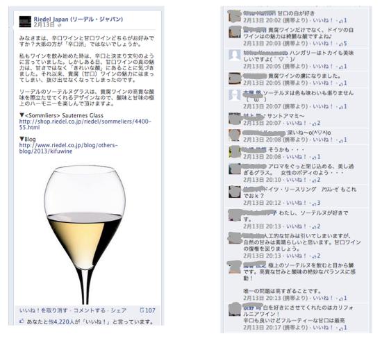 リーデル 白ワインに関する質問投稿