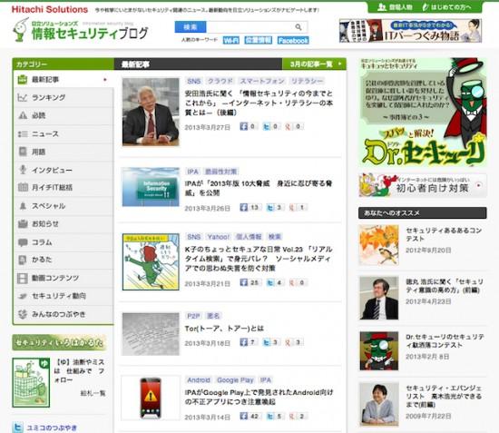 情報セキュリティブログ / 株式会社日立ソリューションズ