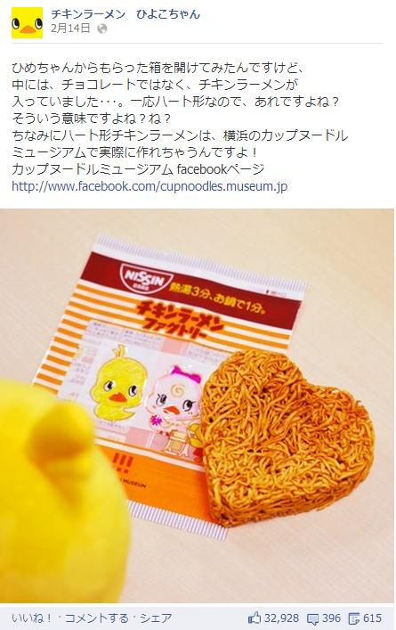 チキンラーメンひよこちゃん
