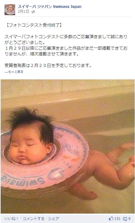 スイマーバジャパン