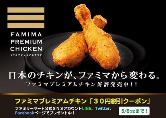 ファミリーマート チキン11億本突破記念!ファミマ史上最高品質チキン「ファミマプレミアムチキン」割引クーポン