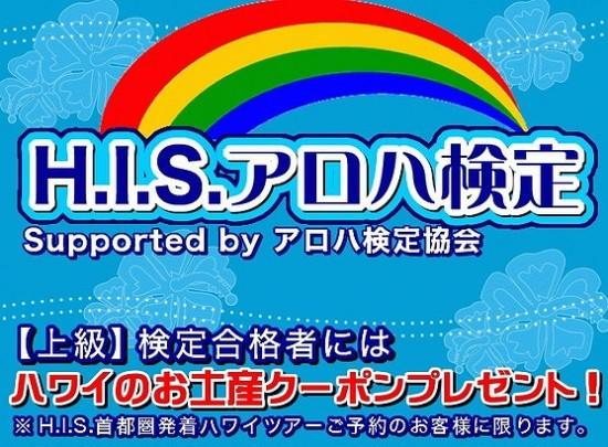 H.I.S. アロハ検定協会公認Facebookアプリ「H.I.S.アロハ検定」